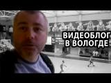 Видеоблог в Вологде. Финал СЗФО, борьба за путевку на Суперфинал МЛБЛ, красоты Вологды.