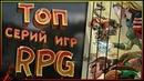 Лучшие серии RPG игр! Топ РПГ серий игр!