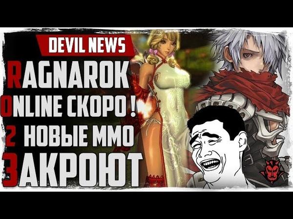 Devil News. Ragnarok online ЗБТ, новые MMO ЗАКРЫВАЮТ, Гении индустрии!