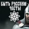 Быть Русским - ЧЕСТЬ!!!