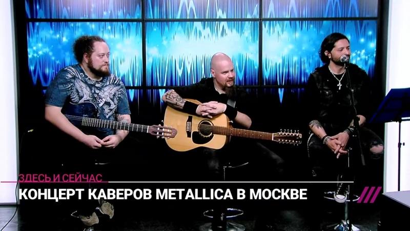 Metallica на Дожде вокалист Rainbow Ронни Ромеро сыграл хиты группы в прямом эфире