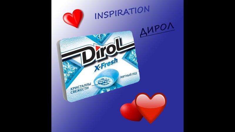 INSPIRATION - Dirol ( автор - Сергей Бричаев )