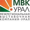 МВК-Урал | ВЫСТАВКИ в Екатеринбурге