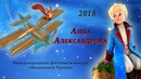 Анна Александрова Простая песенка конкурс Маленький Принц