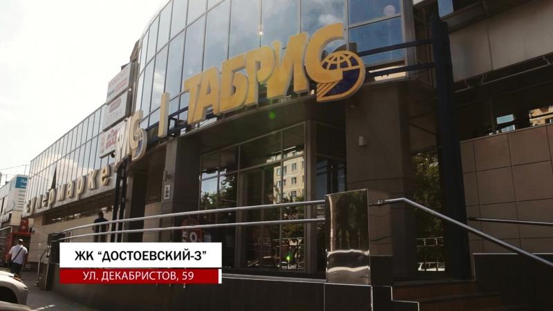 ЖК Достоевский: осталось несколько квартир