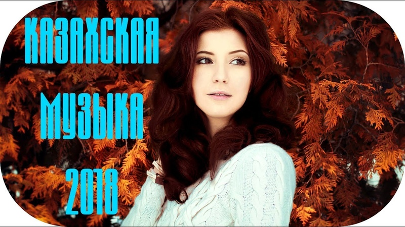 🇰🇿 Kazakhstan Music 2018 - 2019 🎵 Казахские 2018 Песни 🎵 Музыка Казакша Казакша Андер 18 MaxiMusic