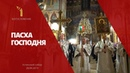 ПАСХА ГОСПОДНЯ 2019 / The Passover of the Lord 2019