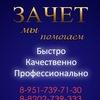 Агентство ЗАЧЕТ | Череповец