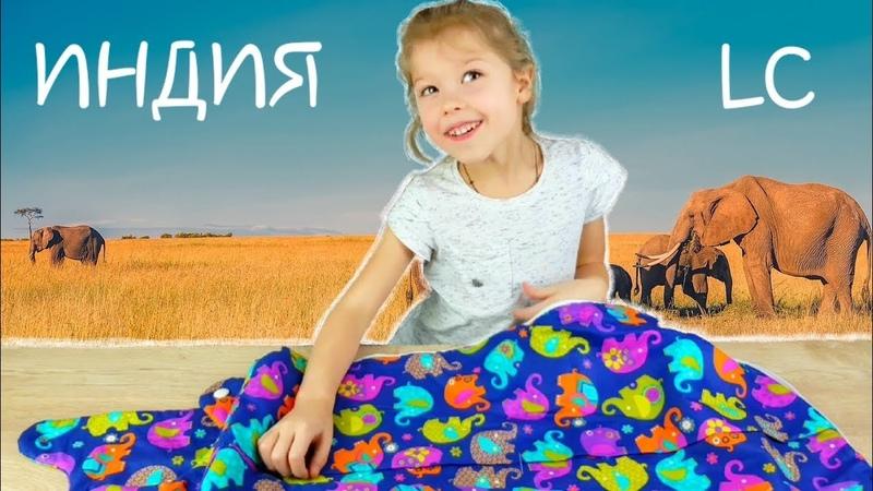 Спальный мешок для детей Индия LC