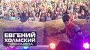 Евгений Холмский TURBOMODA Кубок Поволжья по конным бегам Ядрин