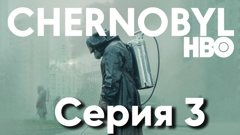Сериал Чернобыль 2019 HBO серия 3 Смотреть Первое впечатление Chernobyl series episode 3