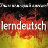 Lern Deutsch - Учим немецкий язык вместе!