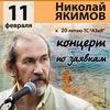 Николай ЯКИМОВ. Концерт в Москве 11.02.13