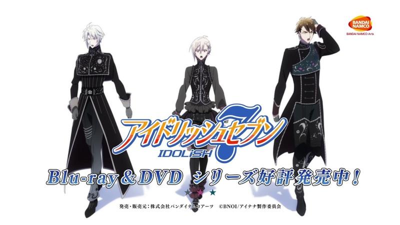 TVアニメ『アイドリッシュセブン』Blu ray DVD好評発売中CM TRIGGER Ver