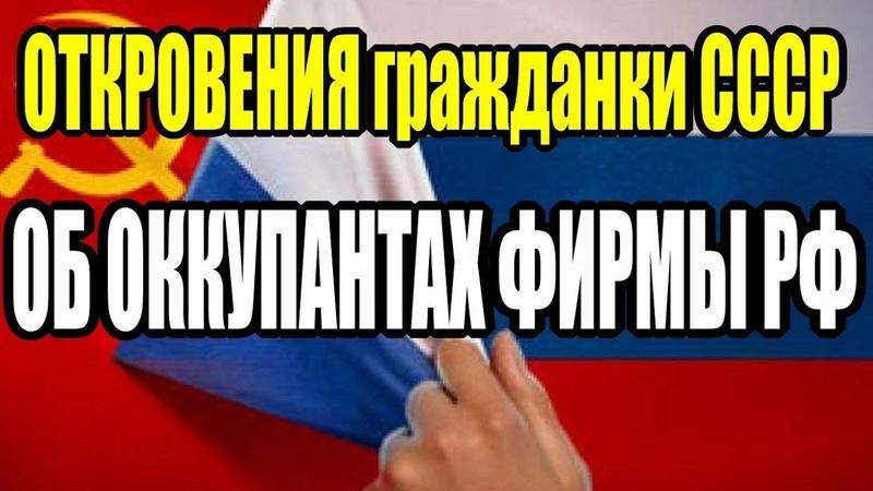 Краткий рассказ гражданки СССР о фирме Российская Федерация [18.09.2018]