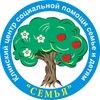 """Клинский центр  социальной помощи  """"Семья"""""""