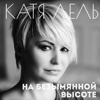 Катя Лель альбом На безымянной высоте