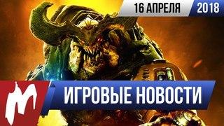 Игромания! ИГРОВЫЕ НОВОСТИ, 16 апреля (Корсары, Doom, SteamSpy, THQ Nordic, The Banner Saga 3)