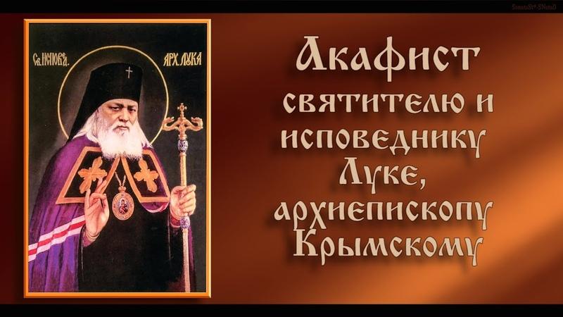 Акафист святителю Луке исповеднику архиепископу Крымскому с текстом