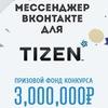 Конкурс Samsung: Мессенджер ВКонтакте для Tizen