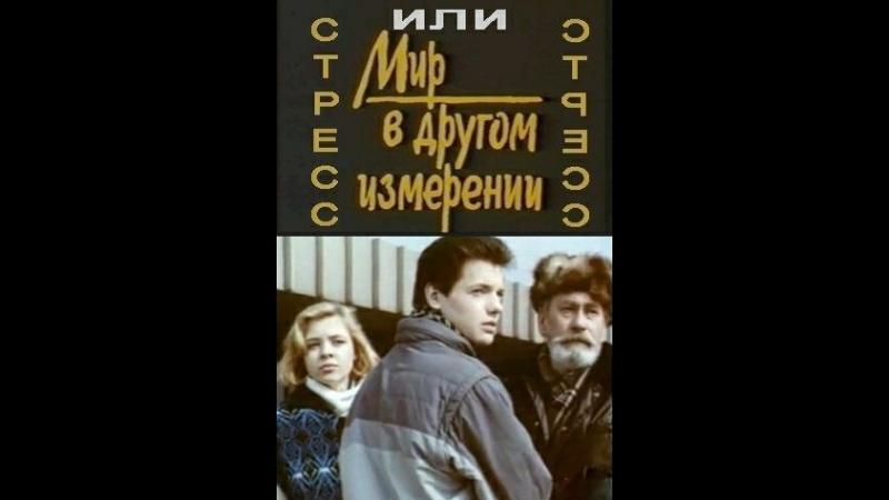 Заключительный фильм Стресс трилогии о трудных подростках, предыдущие — «Казённый дом» (1989) и «Мир в другом измерении» (1990