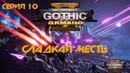 Battlefleet Gothic Armada 2 Прохождение 10 Сладкая месть