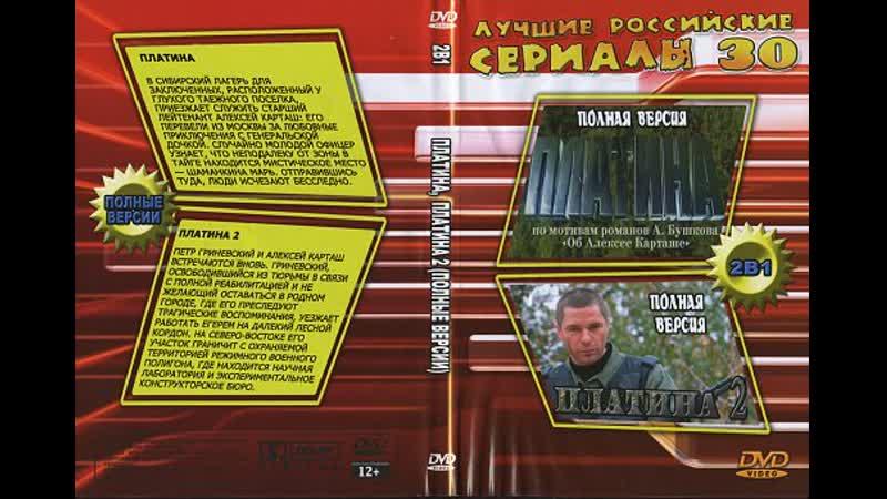 Платина.02.сезон.07-08.серия.(2009) Россия.