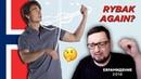 Alexander Rybak - That's How You Write A Song (Norway) Евровидение 2018 | РЕАКЦИЯ (Reaction)