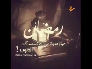 اللهم أهل علينا شهر رمضان بالأمن و الإيمان و السلامة و الإسلام و التوفيق لما تحب و ترضى