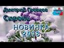 Песня СУПЕРР! Послушайте! Сирень - Дмитрий Гревцев