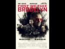 Для начала захватим Бруклин криминальная драма 2018 г