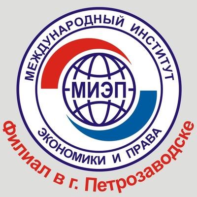 ФИЛИАЛ МИЭП В Г ПЕТРОЗАВОДСКЕ ВКонтакте