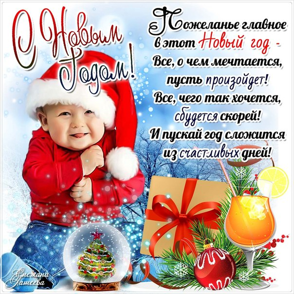 Новогоднее поздравление в семье
