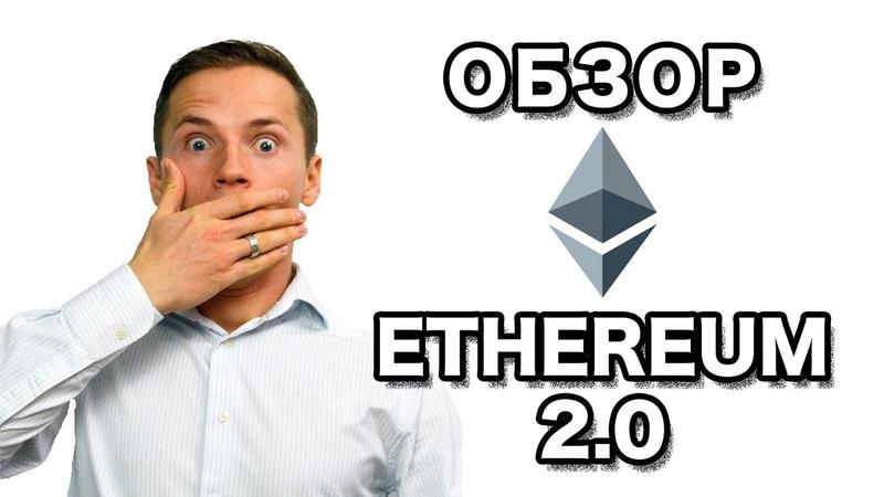 Обзор Ethereum 2 0 Криптовалюта ETH