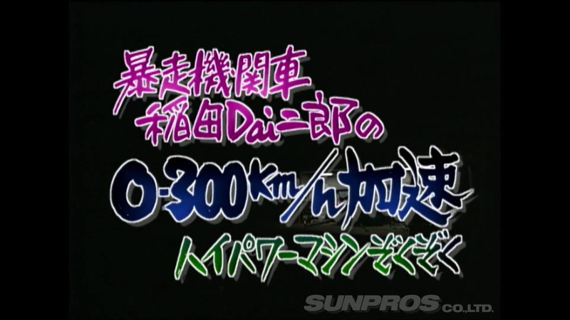 300km/hパワーのハイソカーチューン事情 V OPT 041 ②【EARLY DAYS】