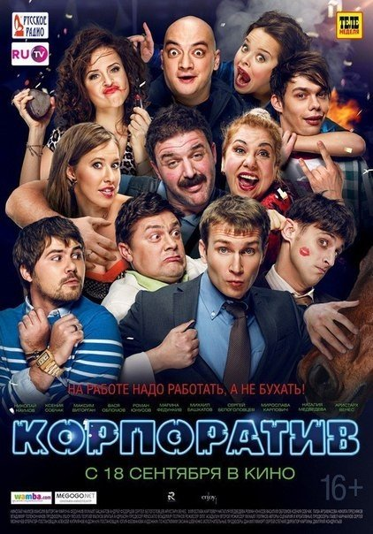 «Корпоратив» (2014)