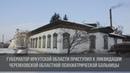 Правительство региона приступило к ликвидации психбольницы в Черемхово.