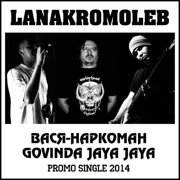 Lanakromoleb - Promo Single 2014 (2014)