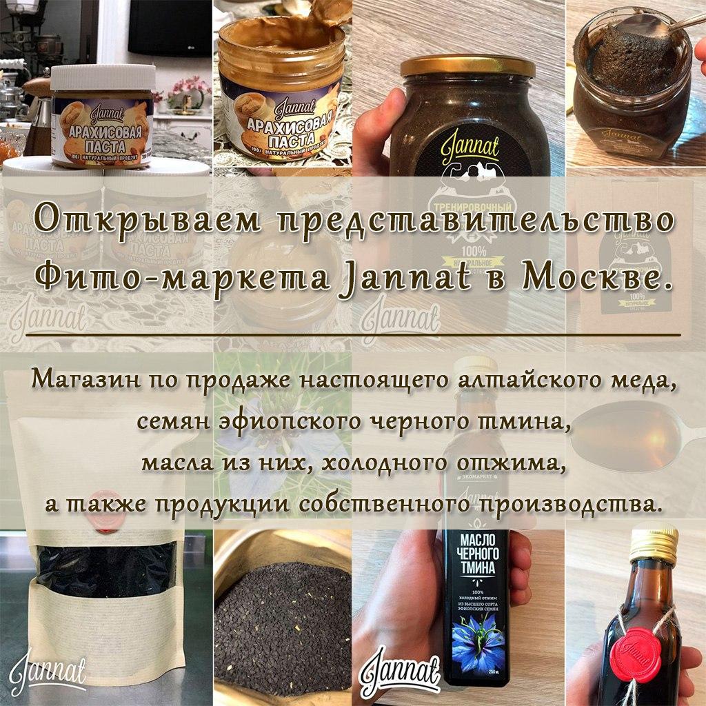 Фитомаркет Экопродуктов - Jannat в Москве.