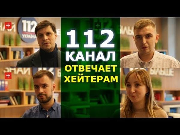 Ответ журналистов 112 Украина что скажете тем кто хочет вас закрыть