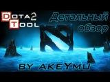 Детальный обзор на Dota2Tool # by akeYmu