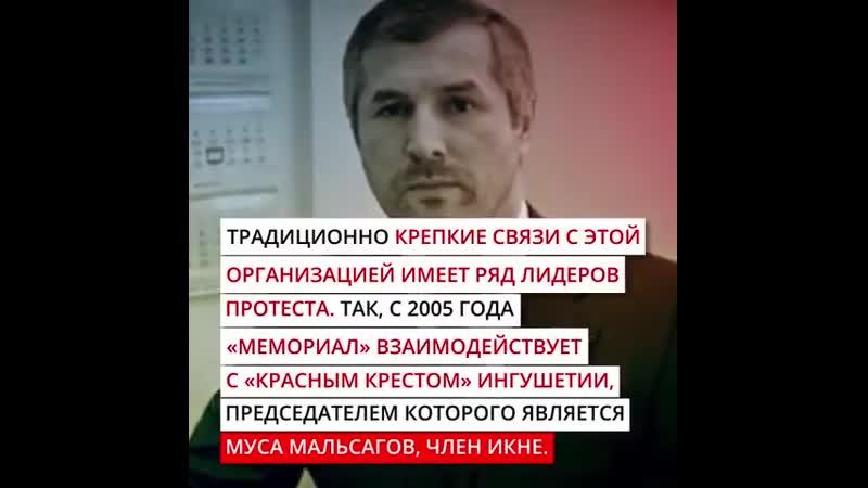 Наглядно о том как лидеры народных протестов в Ингушетии оказались связаны с НК