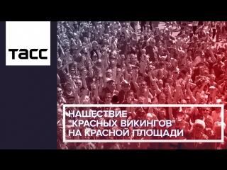 Нашествие 'красных викингов' на Красной площади