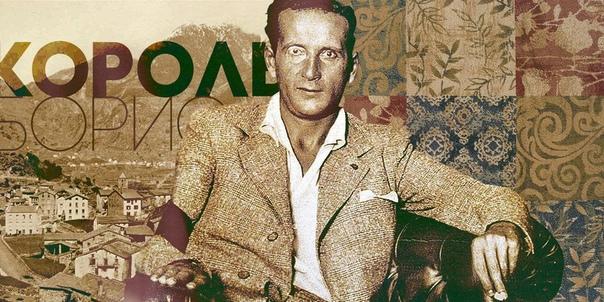 БОРИС СКОСЫРЕВ. (18961989) КОРОЛЬ РУССКИХ АВАНТЮРИСТОВ. «Он был высок, голубоглаз, лицо всегда свежевыбрито. Нос прямой, как говорится, греческий, под которым геометрически правильно