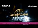 Алиса в Зазеркалье на льду 6 января в Иваново