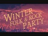 Пламя в нас(ех-РМ!) - приглашение на Winter Folk&ampRock party