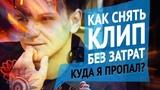 БЕКСТЕЙДЖ КЛИПА (+ ЧТО СО МНОЮ СТАЛО)