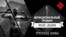 Макс Дедик | Функциональный тренинг | Комплекс Трезубец Шивы