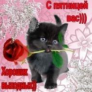 С ПЯТНИЦЕЙ РАЗВРАТНИЦЕЙ)))))))