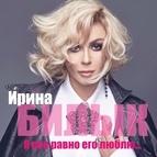 Ірина Білик альбом Я все равно его люблю...